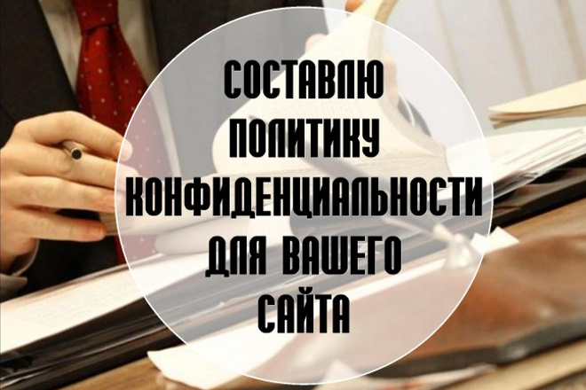 Составлю политику конфиденциальности для Вашего сайта, приложения 1 - kwork.ru