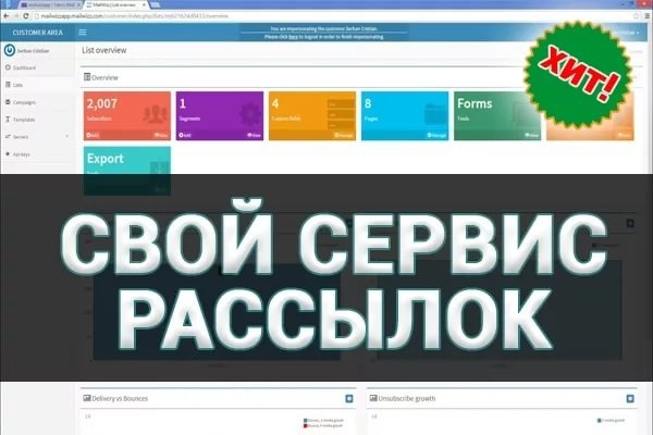 Продам скрипт сервиса рассылок Mailwizz 1 - kwork.ru