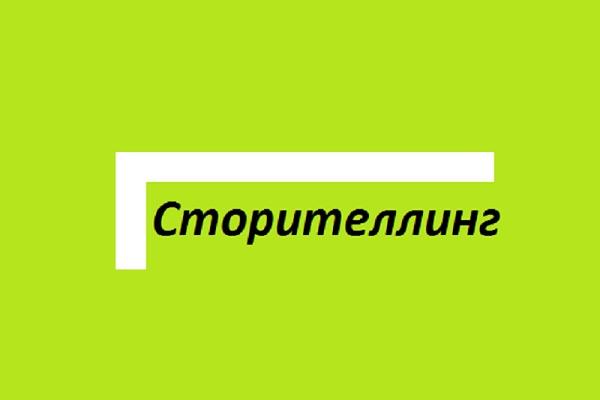 Сторителлинг. Продающие истории 1 - kwork.ru