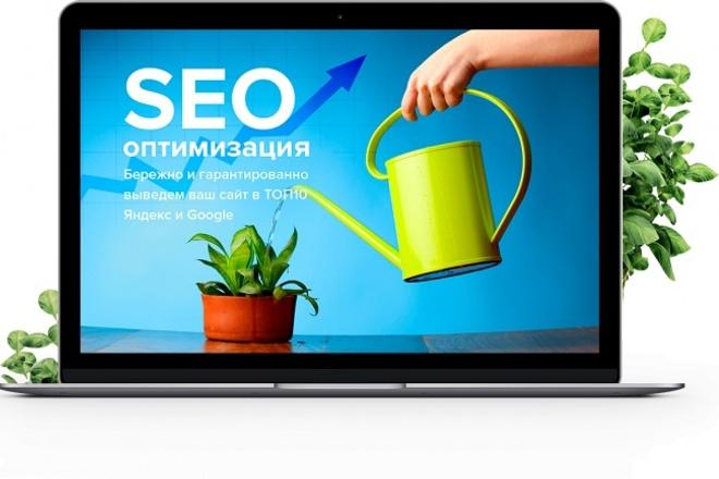 Проведу Seo оптимизацию вашего сайта 1 - kwork.ru