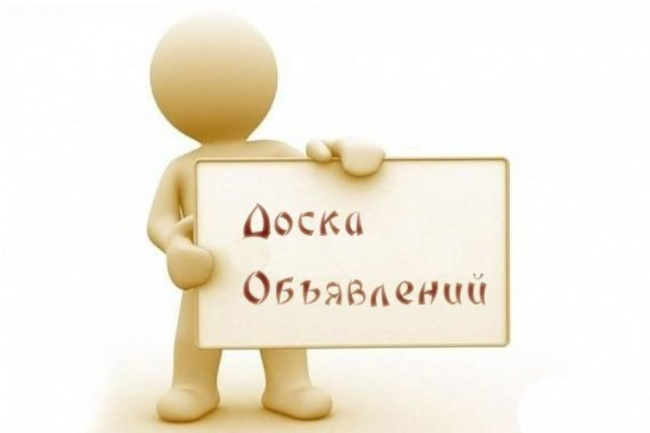 Продается База досок объявлений по странам 1 - kwork.ru