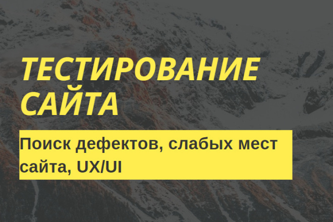 Протестирую сайт фото