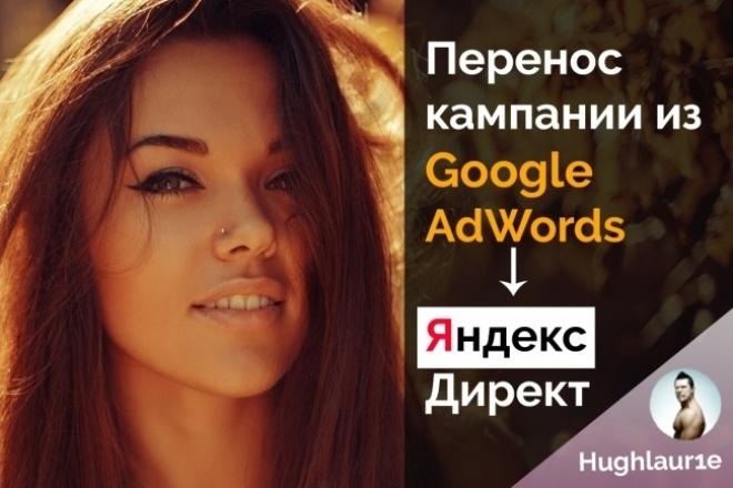 Перенесу кампанию из Google Adwords в Директ 1 - kwork.ru