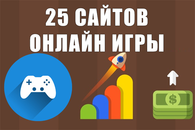 25 ссылок на трастовых сайтах тематики компьютерные игры 1 - kwork.ru