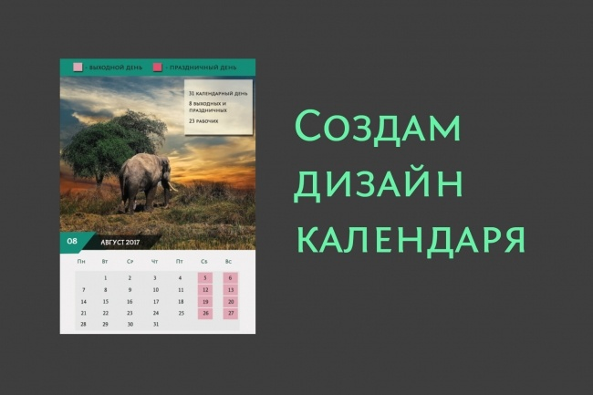Создам дизайн календаря 1 - kwork.ru