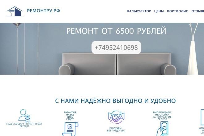 Продам сайт ремонтру.рф с доменом о ремонте квартир и помещений фото