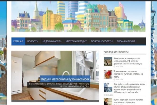 Продам автонаполняемый сайт стройка и недвижимость 1 - kwork.ru