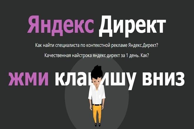 Сайт специалиста или агентства по продвижению через Яндекс Директ 1 - kwork.ru