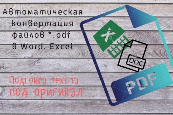 Автоматическая конвертация pdf в Word, Excel 1 - kwork.ru