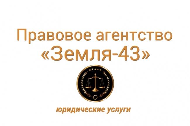 Земельные и имущественные вопросы. Решение споров 1 - kwork.ru