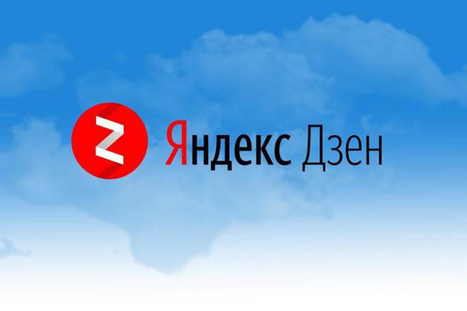 Видеокурс Как стартовать в Яндекс Дзен и начать зарабатывать 15.000 р 1 - kwork.ru