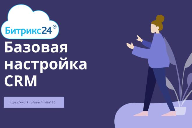 Базовая настройка CRM 1 - kwork.ru