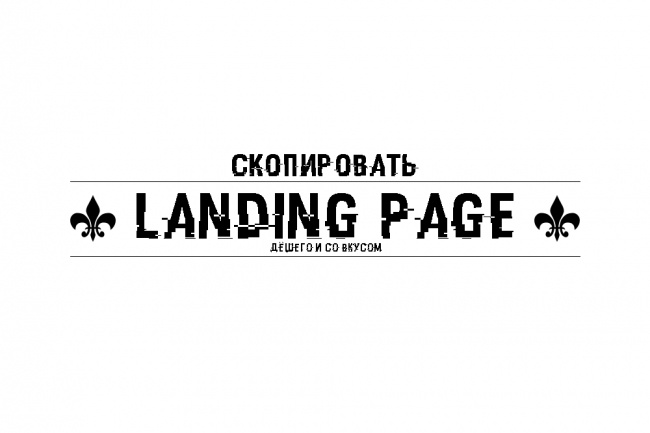 Скопирую Lаnding page 5 - kwork.ru
