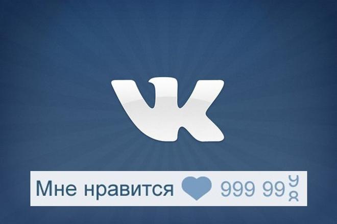 1000 качественных лайков ВКонтакте, лайки на посты, фото, комментарии 1 - kwork.ru