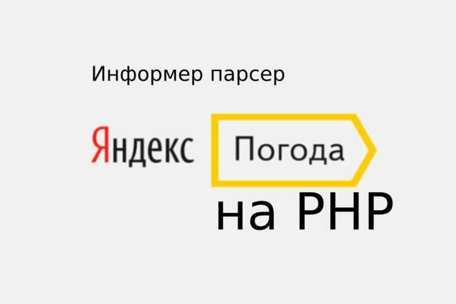 Напишу Парсер Уведомления погода из Яндекс. Погода на PHP фото