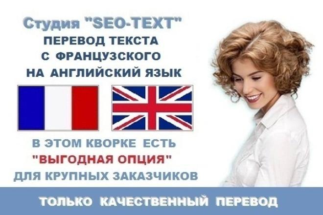 Перевод текста с французского на английский язык 1 - kwork.ru