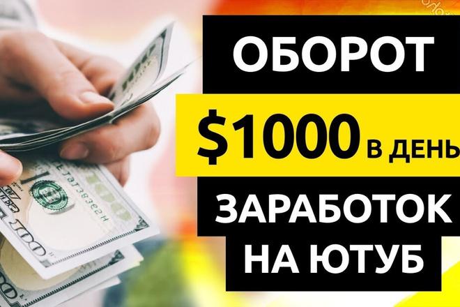 Курс Купить просмотры у Ютуб за 0,0003 доллара 1 - kwork.ru