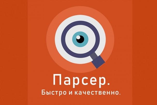 Напишу парсер для сбора различной информации с сайтов 1 - kwork.ru