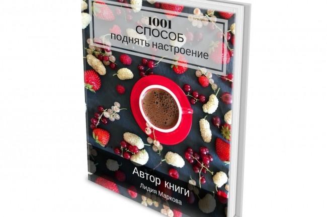 Сделаю 3D обложку для вашей книги или инфопродукта 6 - kwork.ru