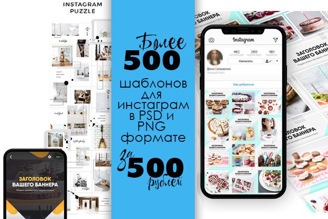 500 шаблонов для инстаграм в PSD и PNG форматах 11 - kwork.ru
