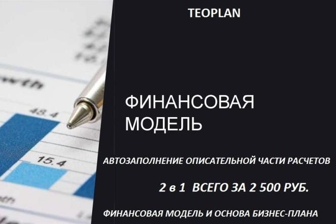 Универсальная Финансовая модель с автоматической описательной частью 1 - kwork.ru