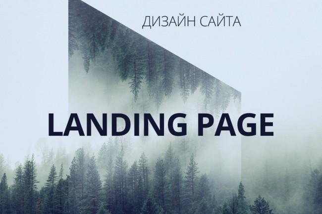 Сделаю дизайн лендинга 32 - kwork.ru