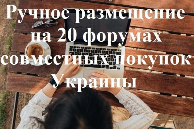 Размещение Вашей рекламы на 20 форумах совместных покупок Украины 1 - kwork.ru