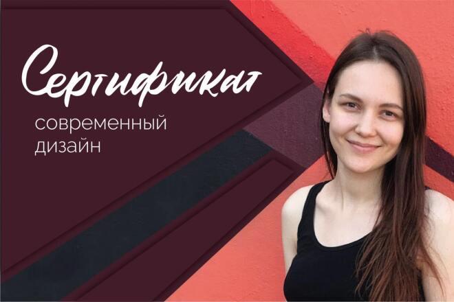 Сертификат, Купон на Скидку - Современный Дизайн 4 - kwork.ru