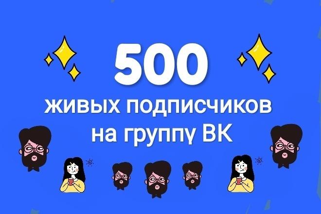 500 живых подписчиков на группу ВК. Бонус + 20 чел 1 - kwork.ru