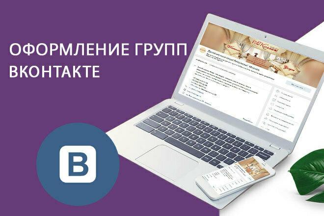 Оформление сообщества Вконтакте 19 - kwork.ru