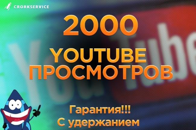 2000 реальных Youtube просмотров с гарантией 1 - kwork.ru