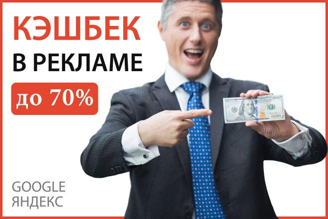 Как получить Кэшбек от 5% до 70% в рекламе Яндекс Директ и Google 1 - kwork.ru