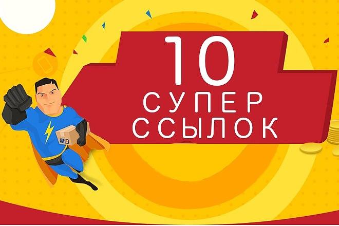 10 самых жирных и трастовых ссылок 1 - kwork.ru