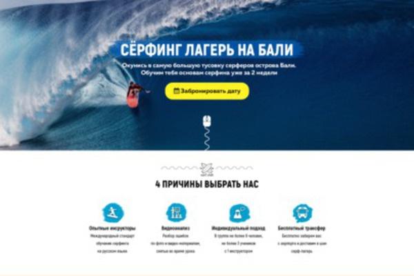 Дизайн страницы сайта 101 - kwork.ru