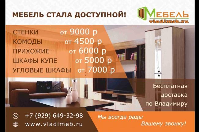 Дизайн флаера, листовки 7 - kwork.ru