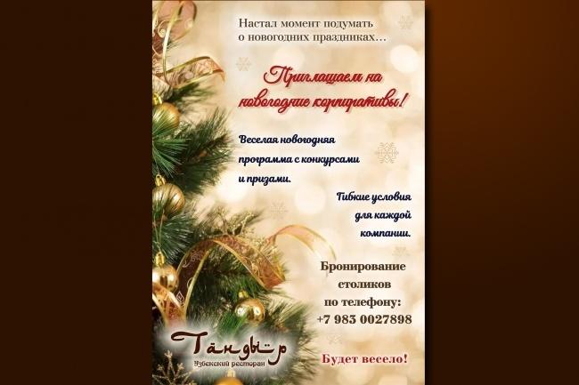 Дизайн флаера, листовки 8 - kwork.ru
