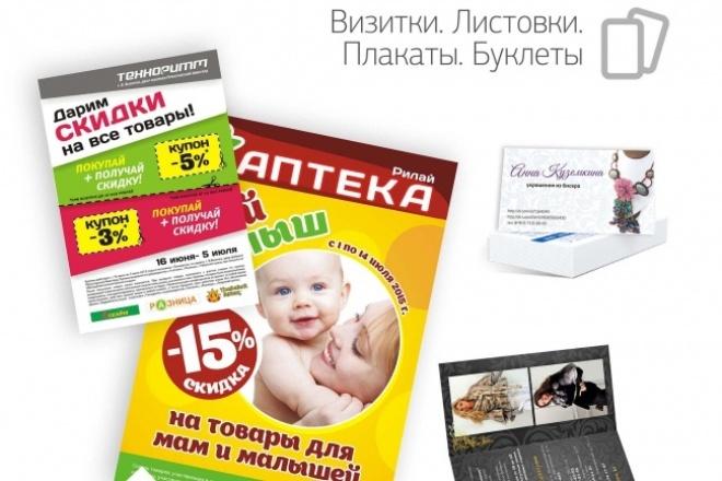 Создам макет брошюры 1 - kwork.ru