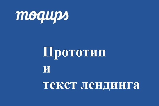 Прототип + текст лендинга 26 - kwork.ru