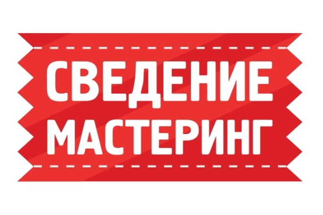 Сведение и мастеринг 1 - kwork.ru