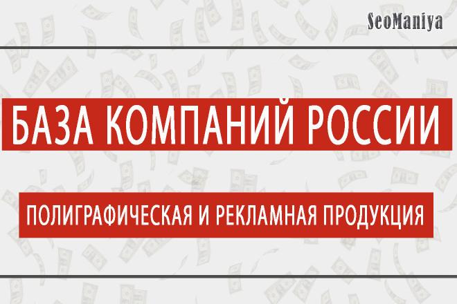 База компаний России - Полиграфическая и рекламная продукция 1 - kwork.ru