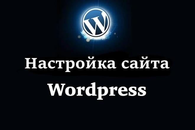 Настройка сайта WordPress 1 - kwork.ru