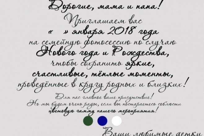 Пригласительные открытки 1 - kwork.ru