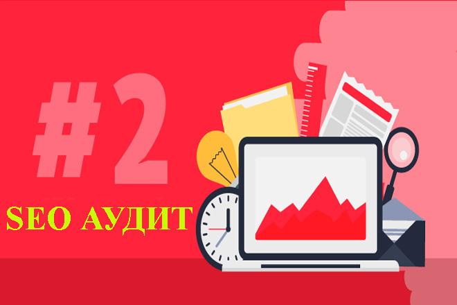 Профессиональный SEO Аудит сайта, результат гарантирован 1 - kwork.ru