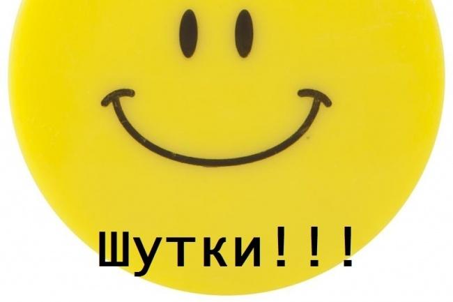 Напишу шутки для КВН, конкурсов 1 - kwork.ru