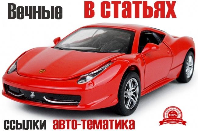 Вечные трафик. ссылки на 3-х сайтах авто-тематики 1 - kwork.ru