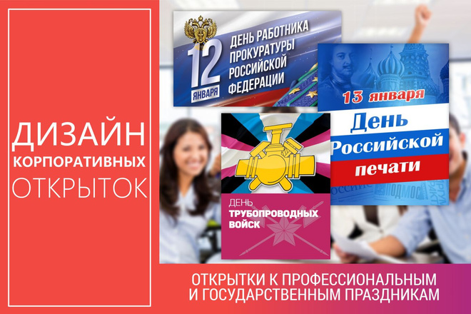 Корпоративные открытки к профессиональным и государственным праздникам 7 - kwork.ru