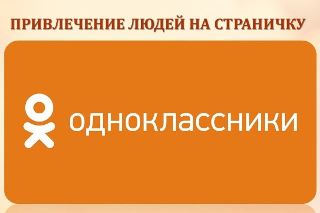Раскрутка в одноклассниках. Лайки 1 - kwork.ru