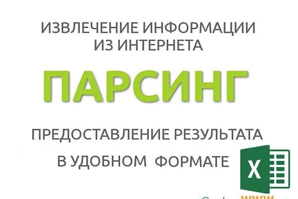 Сбор информации, товаров с любого сайта, интернет-магазина. Парсинг 1 - kwork.ru