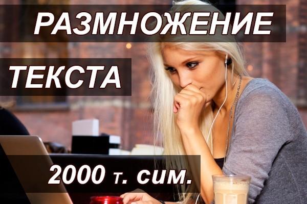 Ручное размножение текста - до 2000 символов 1 - kwork.ru