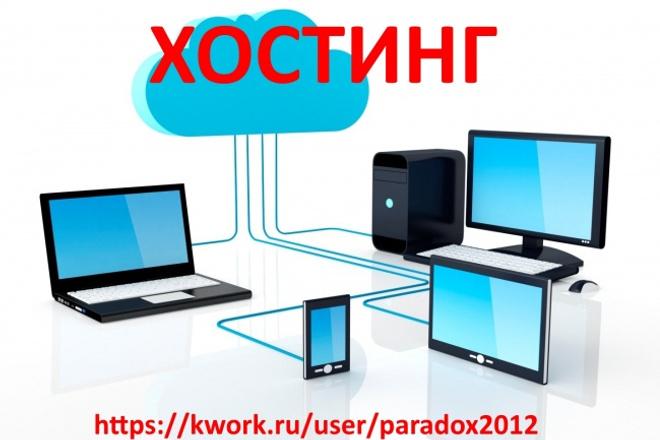 Зарегистрирую и настрою хостинг 1 - kwork.ru